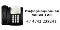 Информационная линия ТИК